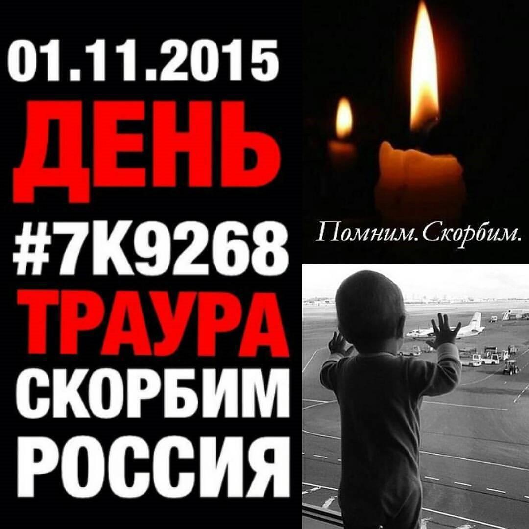 c866bd7d3911 1 Ноября в России объявлен днём траура