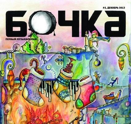 544a663c4233 Читайте в сети 5-й номер журнала